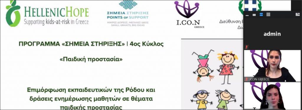 This image has an empty alt attribute; its file name is Επιμόρφωση-εκπαιδευτικών-της-Ρόδου-σε-θέματα-παιδικής-προστασίας-1-1024x376.jpg