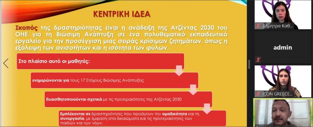 This image has an empty alt attribute; its file name is Επιμόρφωση-εκπαιδευτικών-της-Ρόδου-σε-θέματα-παιδικής-προστασίας-2-1024x415.jpg